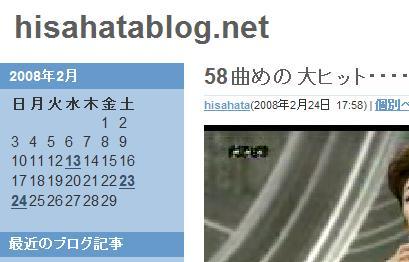 hisahatablog.net.jpg